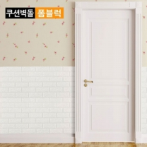 DIY점착식 단열벽돌벽지_쿠션벽돌 폼블럭 (100 x 47cm 1장)