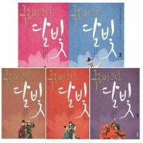 [열림원] 구르미 그린 달빛 1-5(선택구매) 드라마방송예정