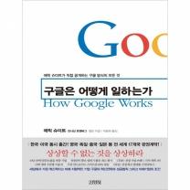 [김영사]구글은 어떻게 일하는가