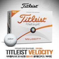 타이틀리스트 2016 VELOCITY (벨로시티) 골프볼 [2피스/12알] [화이트]