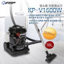 케이페이지_ 업소용 청소기 18리터 KP-V1600W