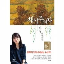 [창비]채식주의자 (맨부커 인터내셔널상 수상작/한강소설)