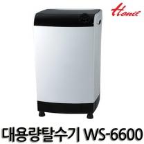 한일_대용량탈수기 WS-6600