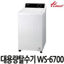 한일_대용량탈수기 WS-6700