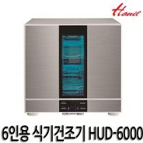 한일_6인용 식기건조기 HUD-6000