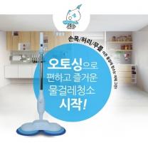 오토싱II 무선 듀얼회전 자동물걸레 청소기 OTOCINC-700B (극세사2장+찌든때2장)