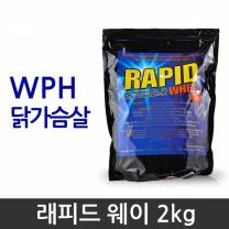 래피드 웨이 2kg