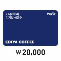 [Pay's]이디야커피 디지털 상품권 2만원권