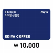 [Pay's]이디야커피 디지털 상품권 1만원권
