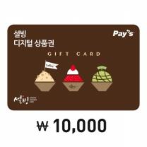 [NEW] Pay's 설빙 디지털 상품권 1만원권