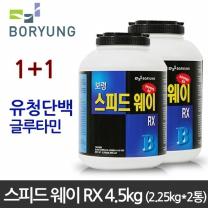 [1+1] 보령 스피드 웨이 RX 4.5kg (2.25kgx2통)