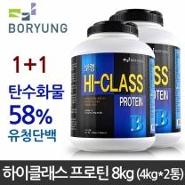 [1+1] 보령 하이클래스 프로틴 8kg (4kgx2통)