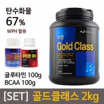 [SET] 보령 골드클래스 2kg + 글루타민 100g + BCAA 100g