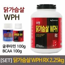 [SET] 보령 닭가슴살 WPH RX 2.25kg + 글루타민 100g + BCAA 100g