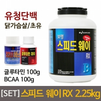 [SET] 보령 스피드 웨이 RX 2.25kg + 글루타민 100g + BCAA 100g