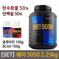 [SET] 보령 웨이5050 2.25kg + 글루타민 100g + BCAA 100g