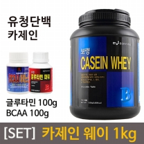 [SET] 보령 카제인웨이 1kg + 글루타민 100g + BCAA 100g