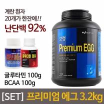 [SET] 보령 프리미엄 에그 3.2kg + 글루타민 100g + BCAA 100g