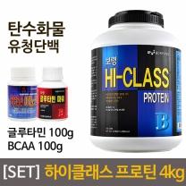 [SET] 보령 하이클래스 프로틴 4kg + 글루타민 100g + BCAA 100g