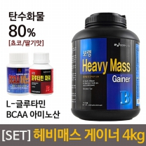 [SET] 보령 헤비매스 게이너 4kg + 글루타민 100g + BCAA 100g