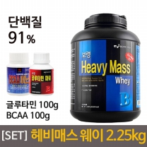 [SET] 보령 헤비매스 웨이 2.25kg + 글루타민 100g + BCAA 100g