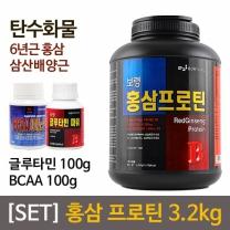 [SET] 보령 홍삼프로틴 3.2kg + 글루타민 100g + BCAA 100g