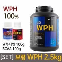 [SET] 보령 WPH 2.5kg + 글루타민 100g + BCAA 100g