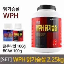 [SET] 보령 WPH 닭가슴살 2.25kg + 글루타민 100g + BCAA 100g
