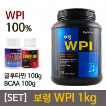 [SET] 보령 WPI 1kg + 글루타민 100g + BCAA 100g