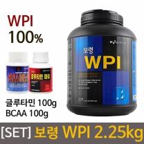 [SET] 보령 WPI 2.25kg + 글루타민 100g + BCAA 100g