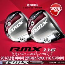 2016 야마하 RMX116 드라이버 [남성용] [오리지날샤프트]