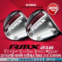 2016 야마하 RMX216 드라이버 [남성용] [TourAD GP샤프트]