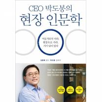 [김영사]CEO 박도봉의 현장 인문학