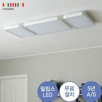 [한샘몰XLampohm] LED 프라임 거실등_대 (무료설치)