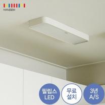 [한샘몰XLampohm] LED 유로 주방등_소 (무료설치)