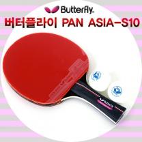 Butterfly  버터플라이 쉐이크(양면)형 탁구라켓 PAN ASIA S10+탁구공추가증