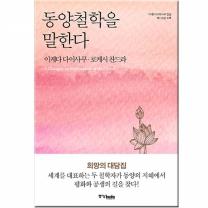 [중앙북스] 동양철학을 말한다