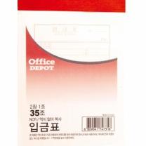 입금표(NCR/OfficeDEPOT)