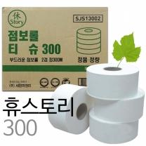 [우체국택배]휴스토리 300m 2겹 점보롤 / 업소용