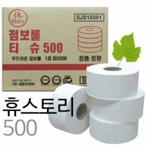[우체국택배]휴스토리 500m 1겹 점보롤 / 업소용 / 대용량