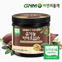 GNM자연의품격 유기농 카카오닙스 250g 1통