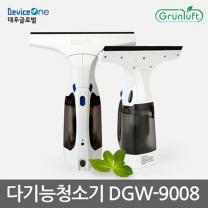 다기능 무선 진공청소기 DGW-9008 [물흡수기능 / 리튬이온베터리]