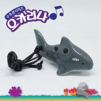 수족관시리즈 오카리나(백상어/돌고래/범고래/니모/엔젤피쉬/황색열대어)