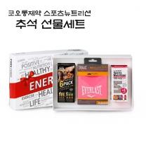 코오롱 스포츠뉴트리션 추석선물세트