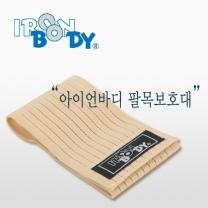[헬스웨이] 손목보호대 손목아대-5147NS