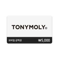 [토니모리] 5천원권(온/오프 이용가능)