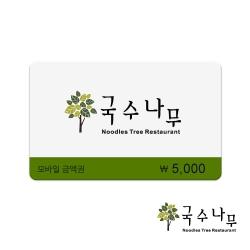 [국수나무] 5천원권