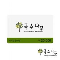 [국수나무] 2만원권