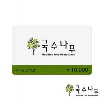 [국수나무] 1만원권