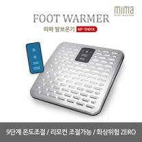 미마 풋 워머 발 보온기 MF-SH01K [복사열 방식 / 리모컨사용 / 과열방지 / 화력5단조절]